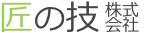 匠の技株式会社 | 日本の製品を世界で販売 Logo